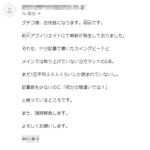 Tさん初報酬報告メール