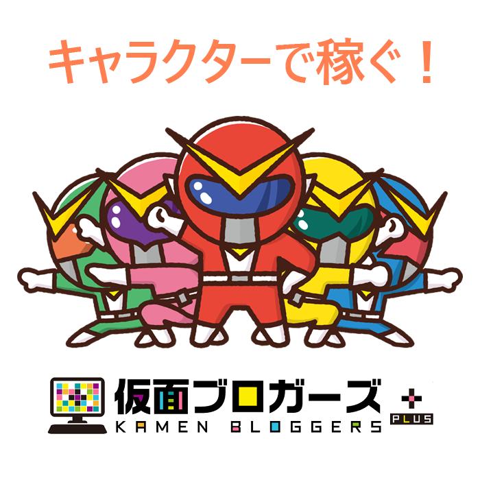 大西良幸の仮面ブロガーズプラスはキャラクターで稼ぐオンラインスクール!