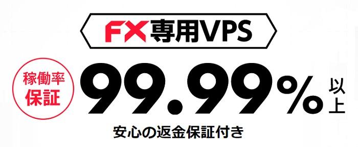 お名前.comFX専用VPS
