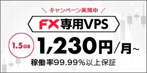 FX専用VPSお名前ドットコム