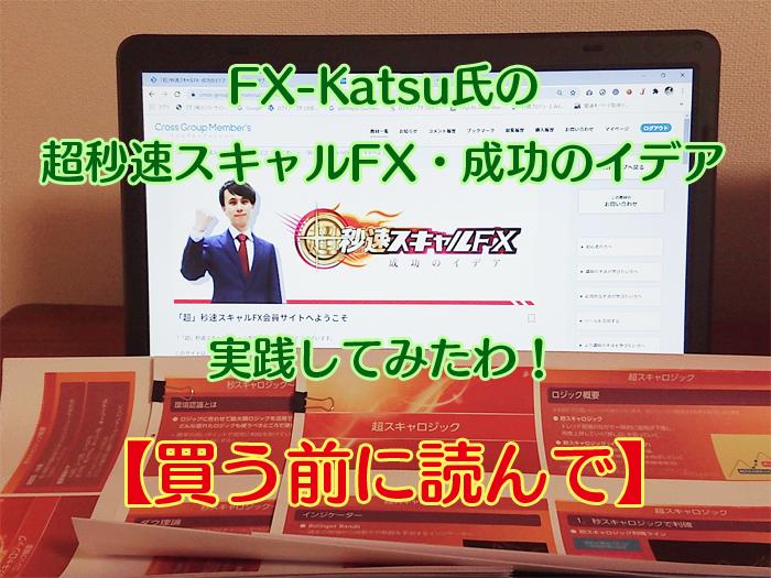 FX-Katsu「超秒速スキャルFX成功のイデア」実践!【買う前に読んで】