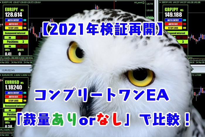 【2021年検証再開】コンプリートワンEA「裁量ありorなし」で比較!