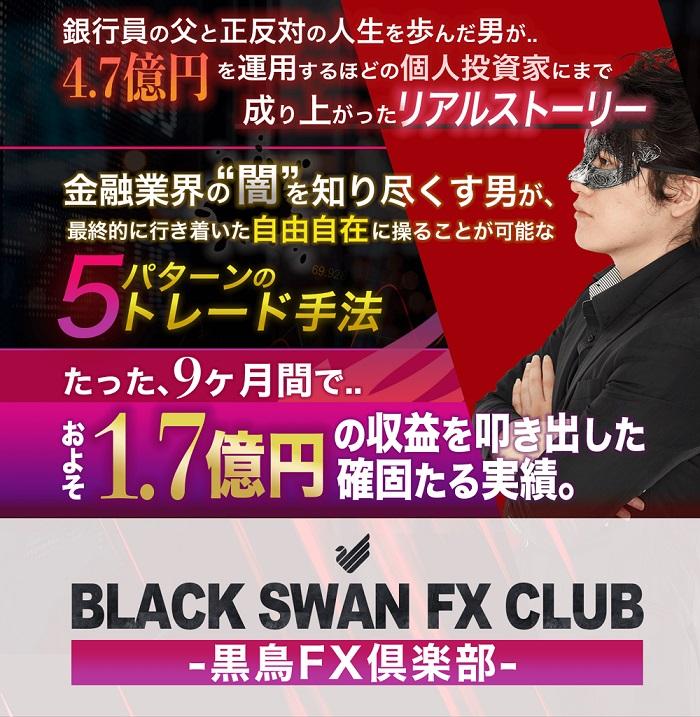 BLACK SWAN FX CLUB
