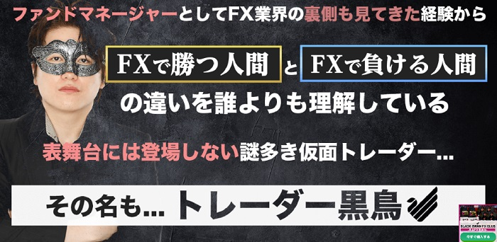 FXトレーダー黒鳥仮面