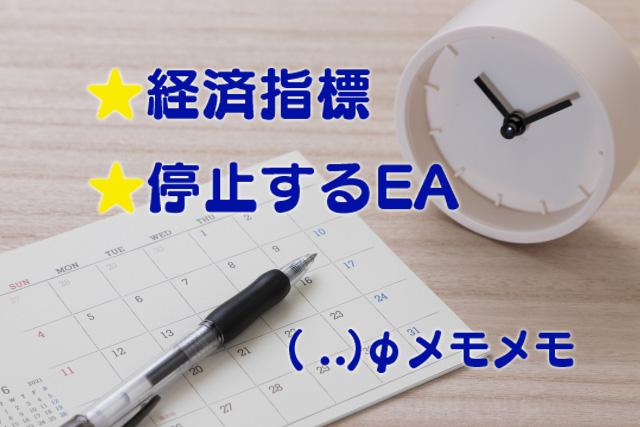 「経済指標の時間」と「停止するEA」をメモっておくわ( ..)φ