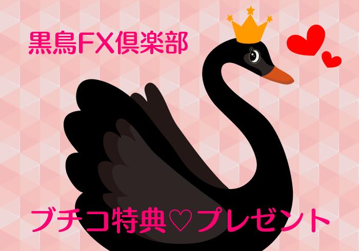 黒鳥FX俱楽部特典
