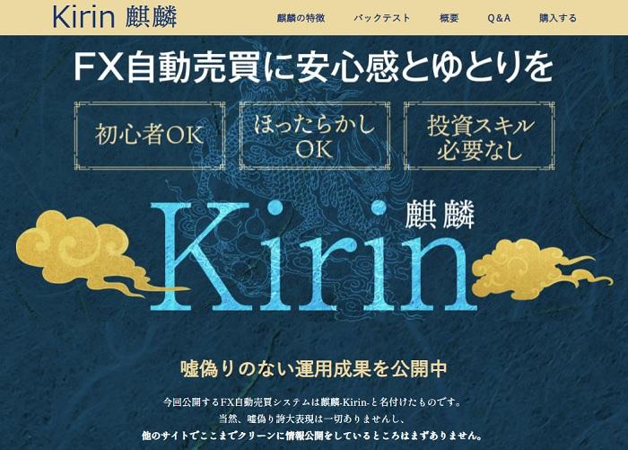 FX自動売買システム「KIRIN麒麟」は稼げるEA?運用実績を載せていくわ!