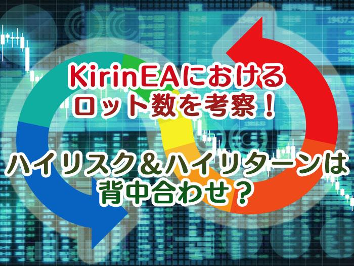保護中: KirinEAにおけるロット数を考察!ハイリスク&ハイリターンは背中合わせ?