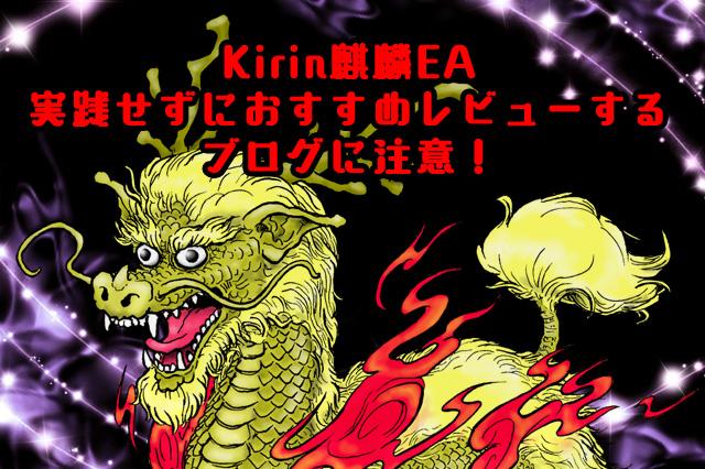 Kirin麒麟EA「実践せずにおすすめレビューするブログに注意!」