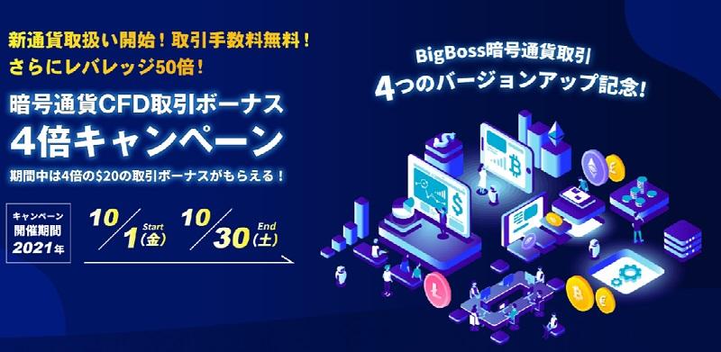 Bigboss(ビッグボス)仮想通貨CFD取引ボーナス4倍キャンペーン【10月30日まで】